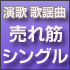 演歌/歌謡曲 売れ筋シングル!
