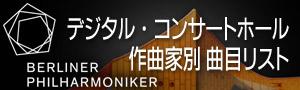 ベルリン・フィル・デジタル・コンサートホール 曲目リスト(作曲家別)