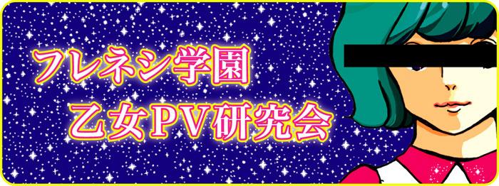 フレネシ学園 乙女PV研究会