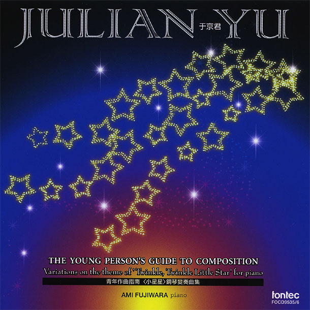 指南 120首小星星变奏曲 CD已经出版