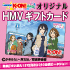 LAWSON & HMV K-ON! GOODS