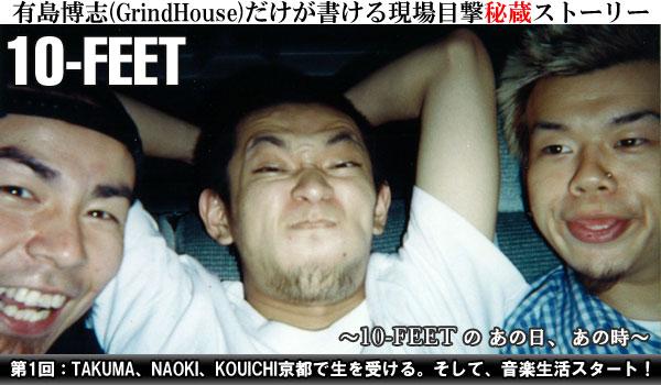 10-FEETのあの日、あの時 1回:TAKUMA、NAOKI、KOUICHI京都で生を受ける。そして、音楽生活スタート!