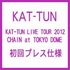 KAT-TUN Tokto Dome Tour on DVD