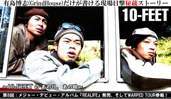 10-FEETのあの日、あの時 第8回:メジャー・デビュー・アルバム『REALIFE』発売、そしてWARPED TOUR参戦!
