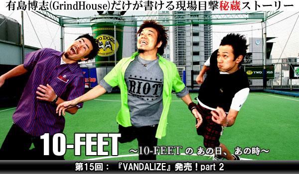10-FEETのあの日あの時 第15回:『VANDALIZE』発売!part 2