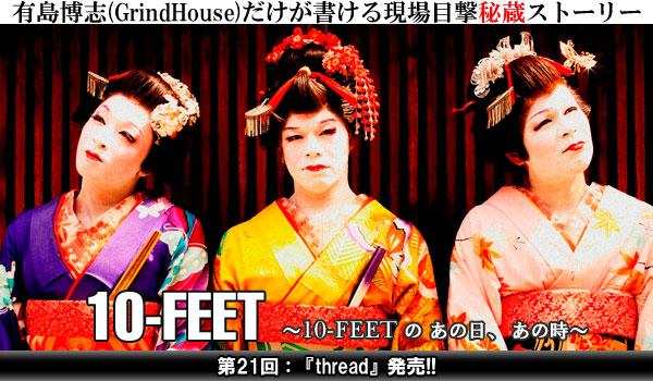 10-FEETのあの日あの時 第21回:『thread』発売!!