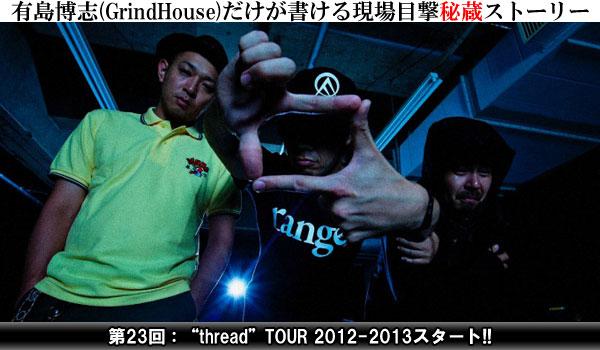 """10-FEETのあの日あの時 第23回:""""thread""""TOUR 2012-2013スタート!!"""