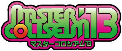 MASTER COLISEUM(マスコロ)'13キャンペーン