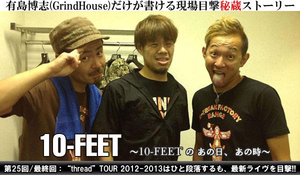 """第25回/最終回:""""thread""""TOUR 2012-2013はひと段落するも、最新ライヴを目撃!!"""