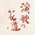 【テレビ東京・Loppi・HMV限定】<br />テレビ東京開局50周年記念『演歌の花道』DVD-BOX 発売