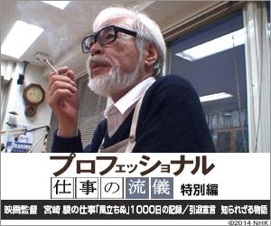 プロフェッショナル 仕事の流儀 特別編 宮崎駿の仕事