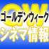 夏休みおススメ映画情報2014