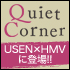 USEN �~ Quiet Corner�`�����l�������ɃX�^�[�g�I