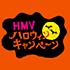 10��4��X�^�[�g�IHMV �n���E�B���L�����y�[��