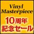 Vinyl Masterpiece 10周年記念セール