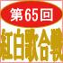 ��65��NHK�g���̍��� �o���A�[�e�B�X�g����I