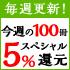 ���T��100�� 5%�N�[�|���Ҍ�! �y�t���b�V���}���E�V��Ј��ɂ������߂̖{�z