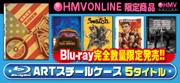 �yHMV ONLINE����zBlu-ray Disc ART�X�`�[���P�[�X 5�^�C�g��