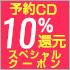 4/23�i�j�܂ŁI�\��CD 10���X�y�V�����N�[�|���Ҍ�