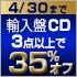 4/30�i�j�܂ŁI�A���CD3�_�ȏ㔃����35���I�t