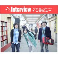 【HMVインタビュー】藤岡みなみ&ザ・モローンズ「S.N.S」