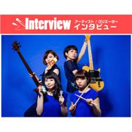 【HMVインタビュー】指先ノハク『肴〜sakana〜』