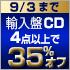 9/3(��)�܂ŁI�W���Y�A���CD�ǂ�ł�4�_�ȏ㔃����35���I�t