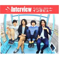 【HMVインタビュー】グッバイフジヤマ 『スイートセブンティーン』