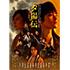 D-BOYS最新作「夕陽伝」DVD発売決定。