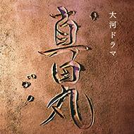NHK大河ドラマ「真田丸」サウンドトラック2/24発売