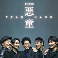 TEAM NACS ��15������u�����vBlu-ray��DVD�Ŕ���