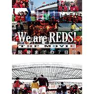 スポーツ専門BD・DVDレーベル「ファンタジスタ」よりJリーグオフィシャルBD・DVD2015シリーズ発売