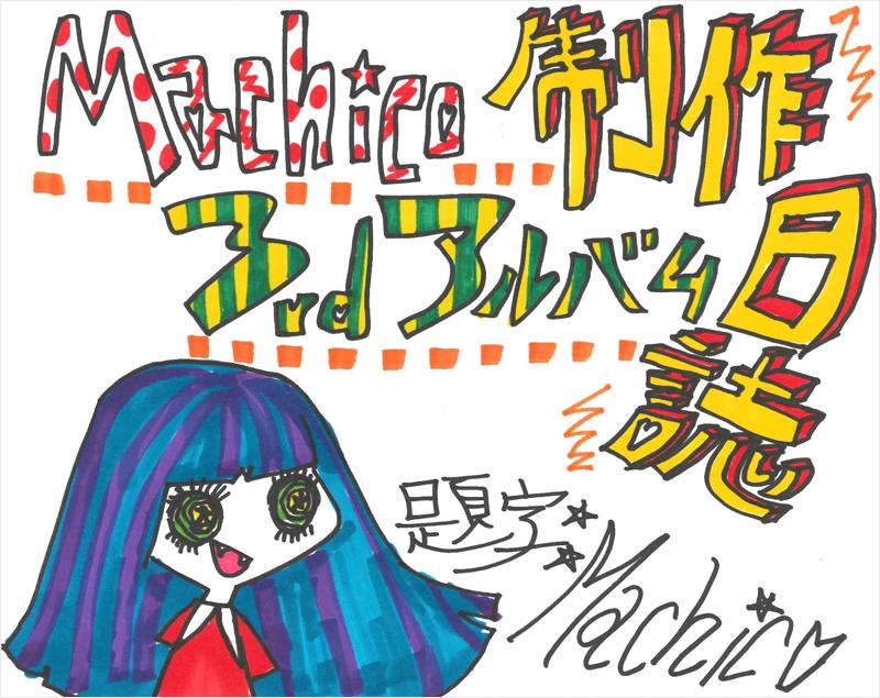 【連載】「Machico 3rdアルバム制作日誌」