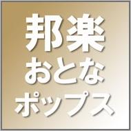【特集】邦楽おとなポップス特集(2017年11月号)