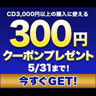 5/31(��)�܂ŁICD3,000�~�ȏ�̍w��Ɏg����300�~�N�[�|���v���[���g�I