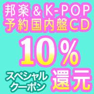 9/8(��)�܂ŁI�M�y��K-POP�\��CD 10���X�y�V�����N�[�|���Ҍ�