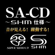 ユニバーサル 究極の高音質オーディオ「SA-CD〜SHM」