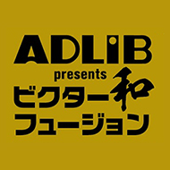 【HMV限定クリアファイル特典】アドリブpresentsビクター和フュージョン [第2弾]