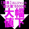 ■ 7/27(水) ■ ★夏の大クリアランスセール★超大量