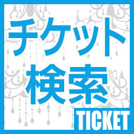 【チケット】各種検索