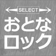 【特集】 洋楽おとなロック (2016年9月号)