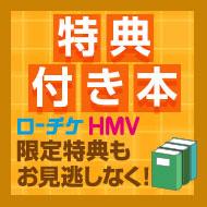 【特典付き本】 ローチケHMVオリジナル特典など