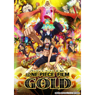 『ONE PIECE FILM GOLD』Blu-ray&DVD発売決定