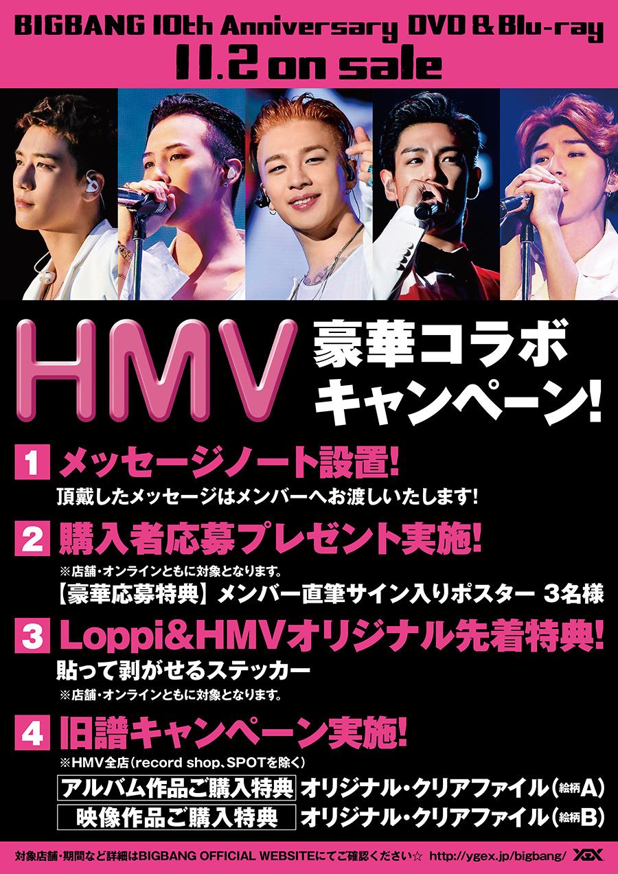 【BIGBANG×HMV】11/2(水)発売 10th Anniversary DVD&Blu-rayリリース記念豪華コラボキャンペーン
