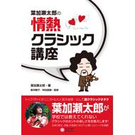 【オリジナルステッカー付き】 葉加瀬太郎の情熱クラシック講座