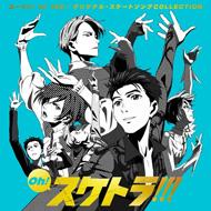 『ユーリ!!! on ICE』の世界を彩るフィギュアスケートソングコレクション