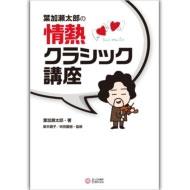 【本】葉加瀬太郎の情熱クラシック講座