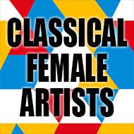 クラシック女性アーティスト