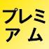 ★★★12/17(土)★★★ WEBプレミアム中古紙ジャケCDセール!