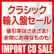 クラシック輸入CD・SACDセール(10万タイトル以上)